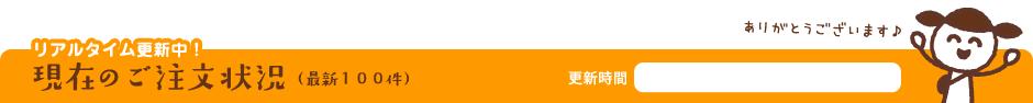 一升餅(一生餅)関連商品の注文状況 - リアルタイム:100件