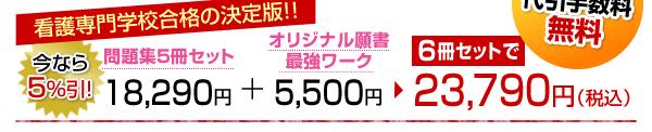 加賀看護学校受験合格セット