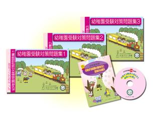 1日153円から始める本格的な小学校受験教材