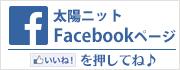 太陽ニットFacebook