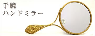 手鏡ハンドミラー