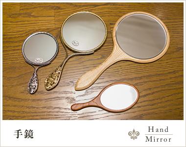 エレガントで使いやすい贈り物にも最適なハンドミラー・手鏡