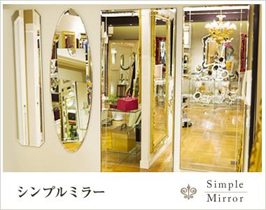 インテリアミラー専門店 岡本鏡店オリジナルのシンプルなデザインのミラーで日本製
