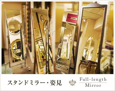 便利で使いやすいスタンドミラー・姿見ミラーで、しかも日本製で高品質