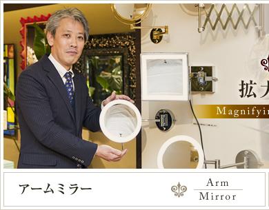 高級ホテル御用達のLED照明付き拡大鏡を始め、拡大鏡・アームミラーが勢ぞろい。リッツカールトン大阪,グランドハイアット東京,フォーシーズンズホテル京都,コンラッド大阪,コンラッド東京,セントレジス大阪