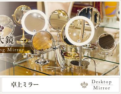 LED照明付き拡大鏡 卓上ミラーを始め高品質な拡大鏡付きテーブルミラーを多数販売