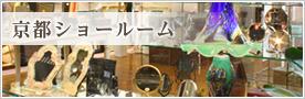 京都ショールーム