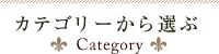 カテゴリーから選ぶ category