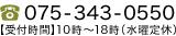075-343-0550