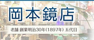 老舗インテリアミラー専門店 岡本鏡店 創業明治30年(1897年)五代目