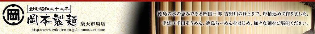 創業昭和二十二年 岡本製麺 楽天市場店