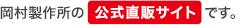 岡村製作所の公式直販サイトです。