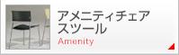 アメニティチェア・スツール