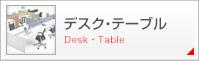 デスク・テーブル