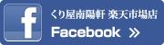 くり屋南陽軒 楽天市場点公式フェイスブック