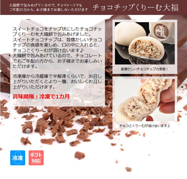 チョコチップくりーむ大福