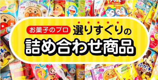 お菓子のプロ選りすぐりの詰め合わせ商品