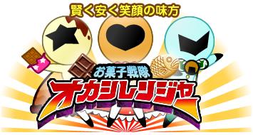 お菓子戦隊オカシレンジャー
