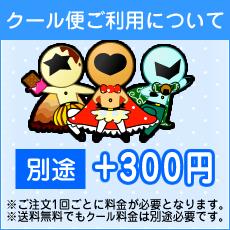 購入合計5,000円以上送料無料