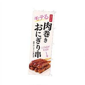 特製のぼり(縦長)- 肉巻きおにぎり串用
