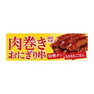特製のぼり(横長)- 肉巻きおにぎり串用