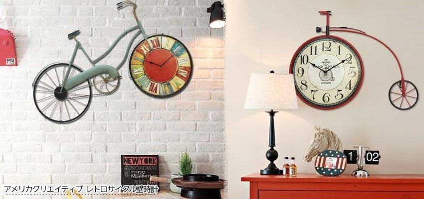 アメリカクリエイティブ レトロサイクル壁時計