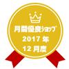 月間優良ショップ2017年12月度