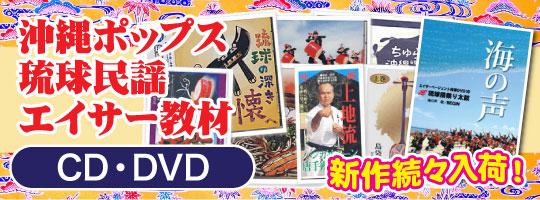 沖縄CD・DVD