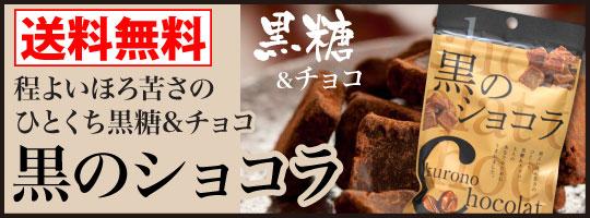 黒糖ショコラ