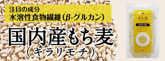 国内産もち麦(キラリモチ)