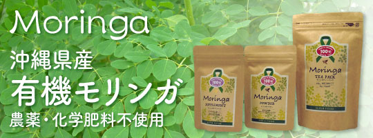 モリンガ茶
