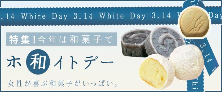 ホワイトデー高級和菓子ギフト特集
