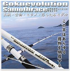 ゴクエボリューション サモトラケ 真鯛、青物、平目、落とし込みモデル