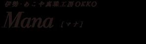 伊勢・あこや真珠工房OKKO Mana[マナ] 日本一の真珠産地から、本物の真珠を買いやすく。