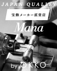 JAPAN QUALITY 宝飾メーカー直営店 Mana by OKKO