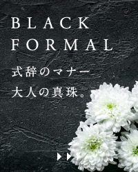 BLACK FORMAL 式辞のマナー 大人の真珠。