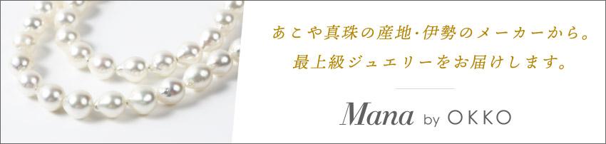 あこや真珠の産地・伊勢のメーカーから。最上級ジュエリーをお届けします。Mana by OKKO.