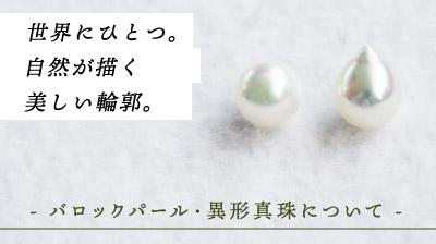世界にひとつ。自然が描く美しい輪郭。バロックパール・異形真珠について