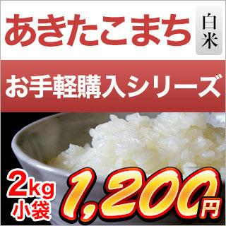 秋田県産 あきたこまち2kg