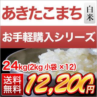 秋田県産 あきたこまち24kg