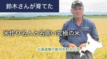 鈴木さんが育てた 米作り名人と名高い究極の米
