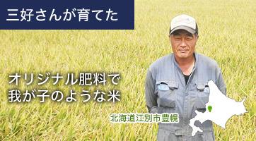 三好さんが育てた オリジナル肥料で我が子のような米