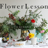 Flower Lesson 花を生ける器
