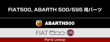 アバルト595 フィアット500