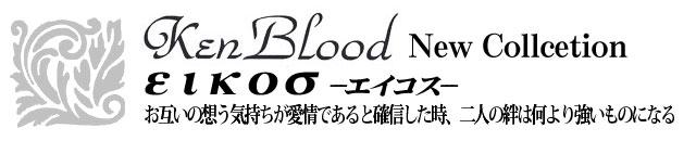 KENBLOOD/ケンブラッド New Collection「εικοσ-エイコス-」