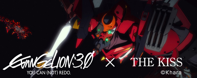 Evangelion:3.0×THE KISS