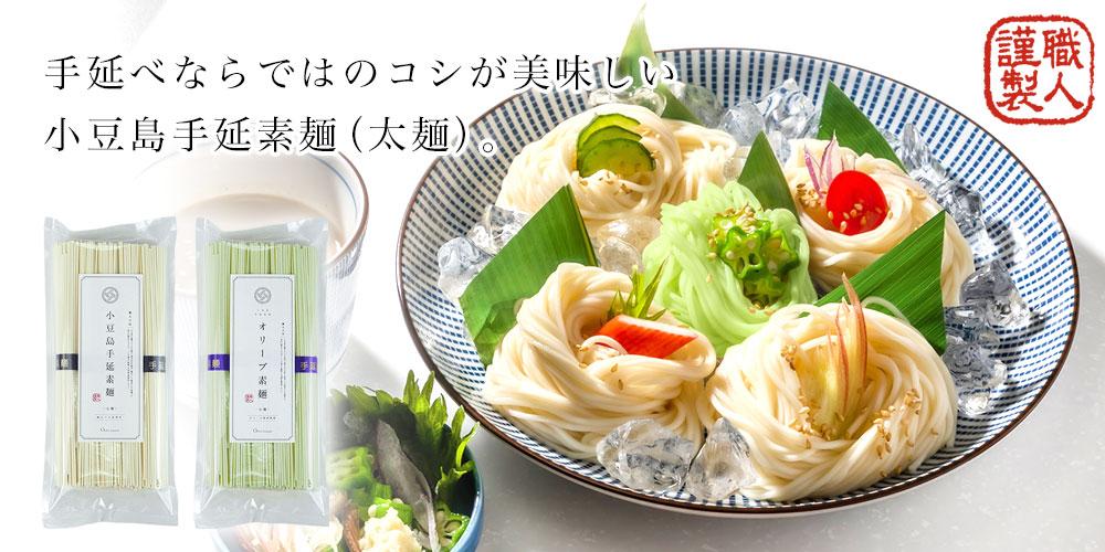 手延素麺太麺