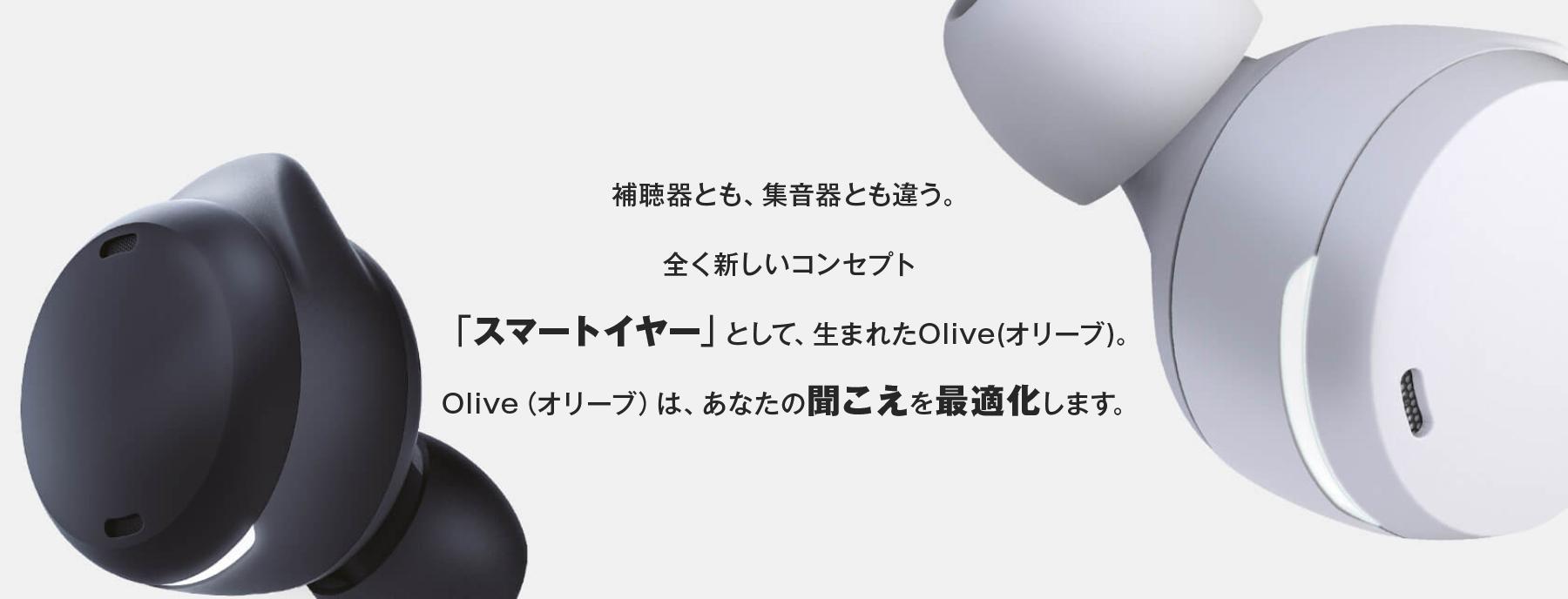 補聴器とも、集音器とも違う。全く新しいコンセプト「スマートイヤー」として、生まれたOlive(オリーブ)。Olive(オリーブ)は、あなたの聞こえを最適化します。