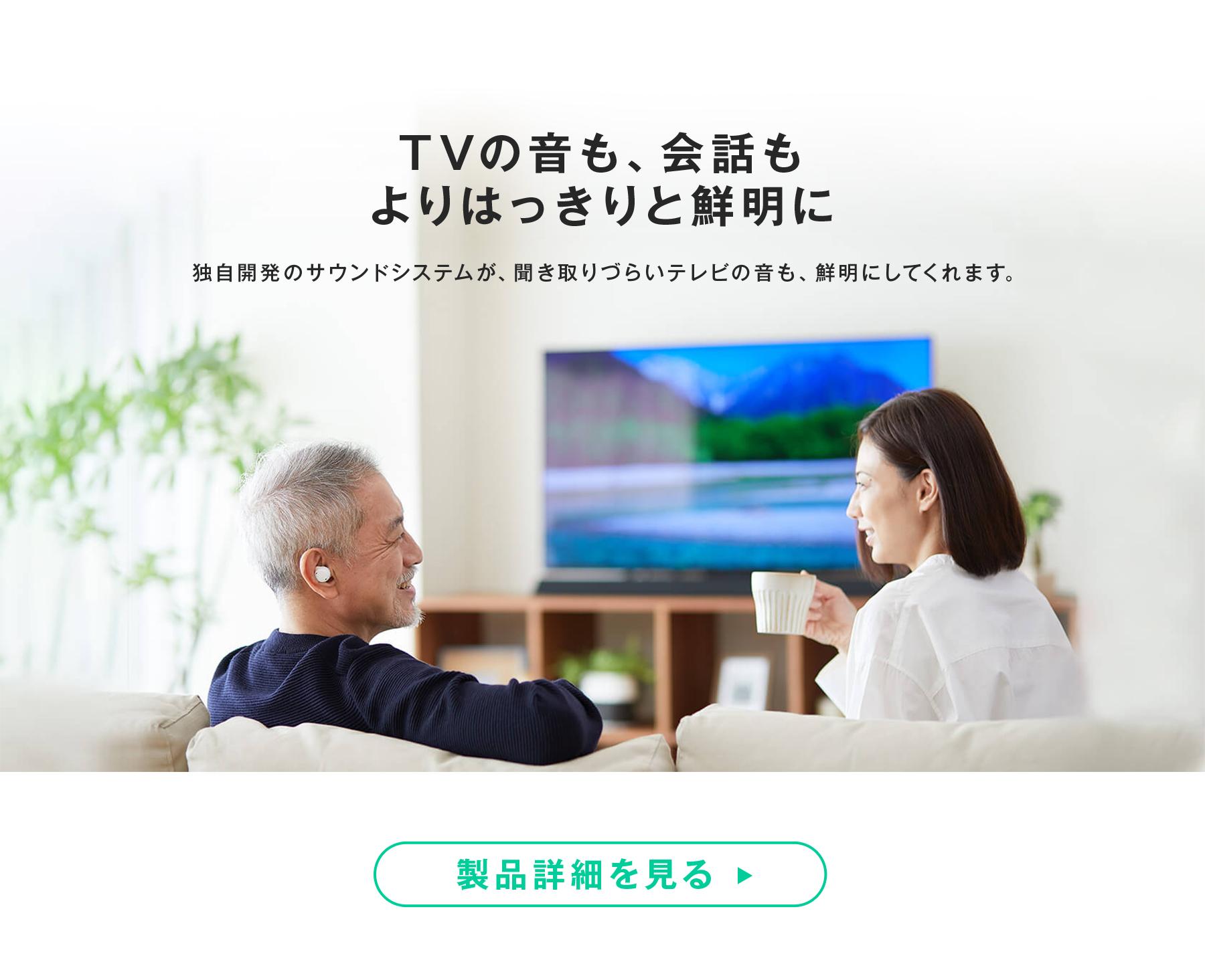 TVの音も、会話もよりはっきりと鮮明に