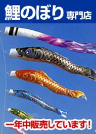 鯉のぼり専門店